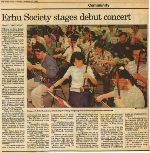 erhu society